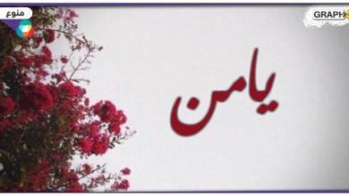 اسم يامن وشخصيته