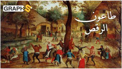 طاعون الرقص