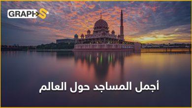 أجمل المساجد في العالم