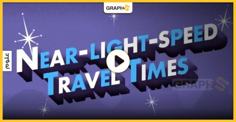 ناسا والسفر بسرعة الضوء
