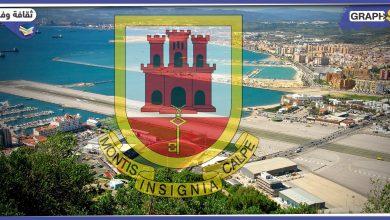 اليوم الوطني في جبل طارق