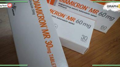 علاج diamicron