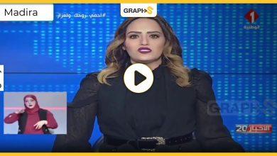 مذيعة التلفزيون التونسي