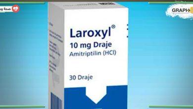 دواء لاروكسيل LAROXYL