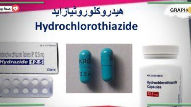 دواء هيدروكلوروثيازيد