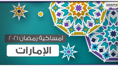 امساكية رمضان 2021 الإمارات العربية
