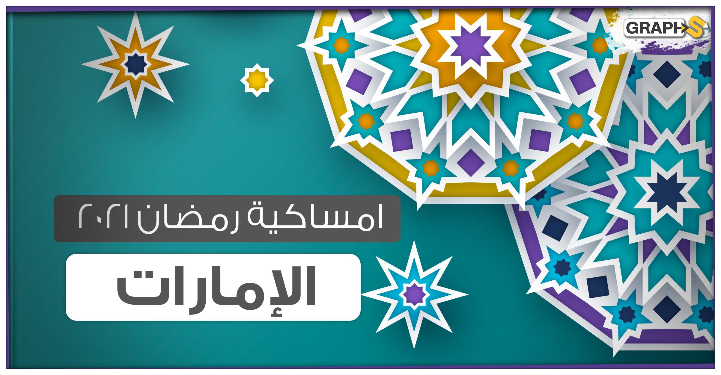 امساكية رمضان 2021 الإمارات