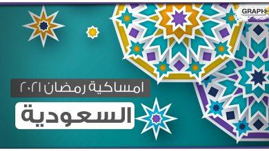 امساكية رمضان 2021 السعودية