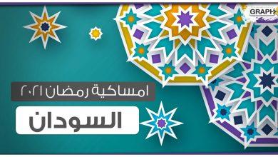 امساكية رمضان 2021 السودان