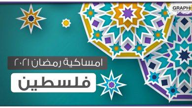 امساكية رمضان 2021 فلسطين