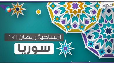 امساكية شهر رمضان 2021 في سوريا