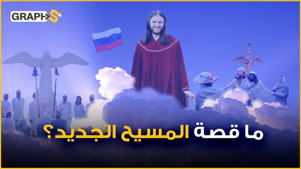 مسيح سيبيريا