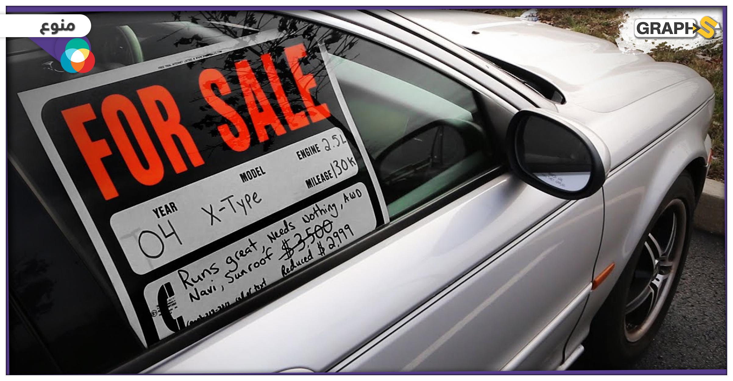 نصائح لمن يود شراء سيارة مستعملة