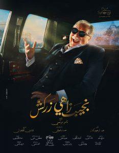 المسلسلات المصرية في رمضان