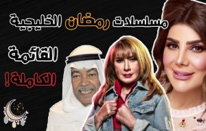 المسلسلات الخليجية في رمضان