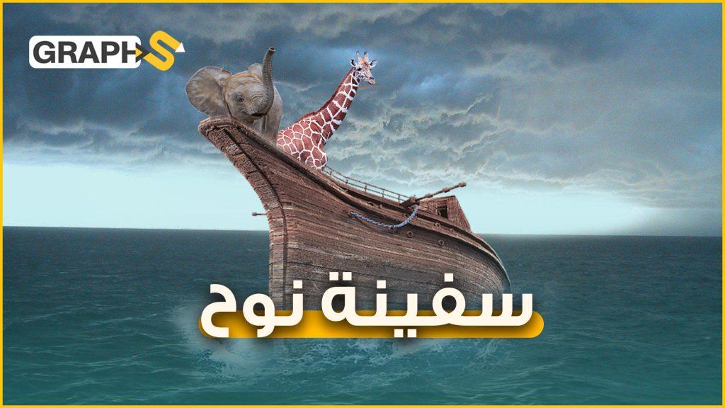 سفينة نوح