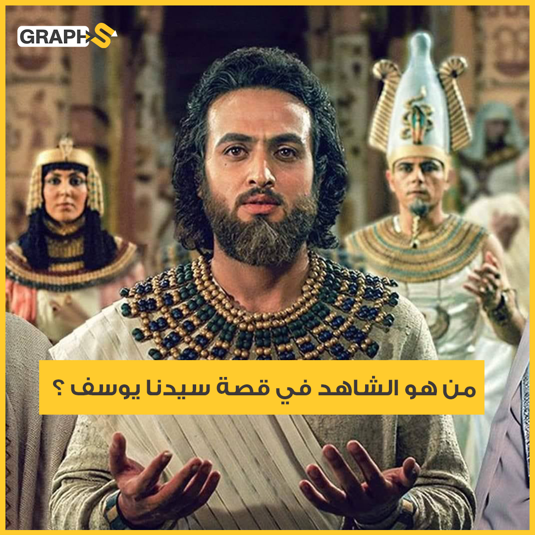 قصة يوسف مع امرأة العزيز