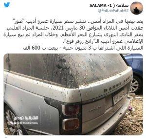 بيع سيارة عمرو اديب