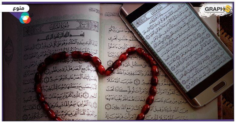 حكم قراءة القرآن من الجوال