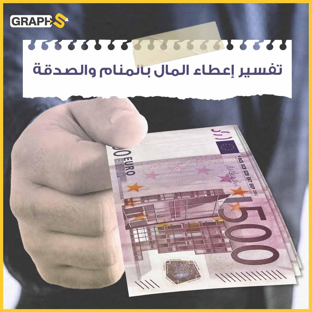 تفسير إعطاء المال بالمنام والصدقة