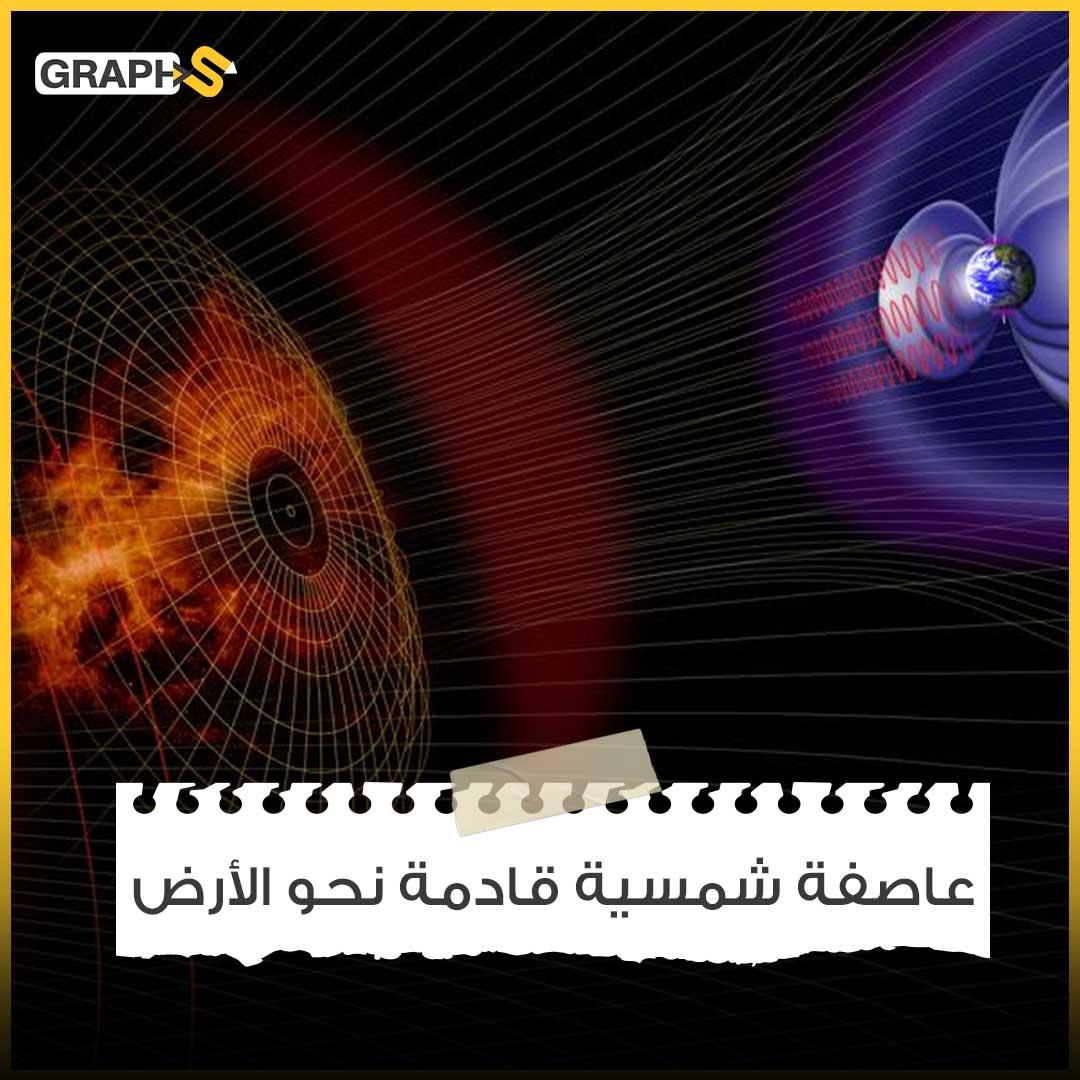 عاصفة شمسية متجهة نحو الأرض