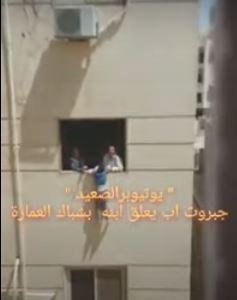 أب يمازح ابنه ويعلقه من الطابق الرابع