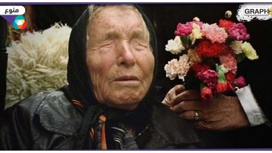 العرافة البلغارية الضريرة توقعات مخيفة