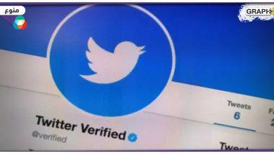 توثيق حساب تويتر بالعلامة الزرقاء