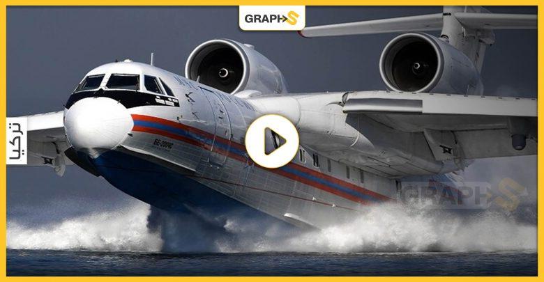 طائرة إطفاء روسية عملاقة
