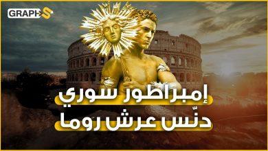 السوري الذي حكم روما