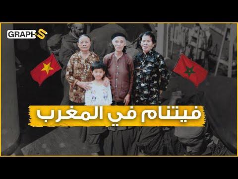 قرية فيتنامية وسط المغرب