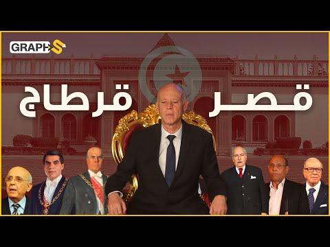 قصر قرطاج .. بناه يهودي وسكنه الغنوشي 24 ساعة فقط واليوم يحكمه قيس سعيد .. شاهد على عراقة تونس