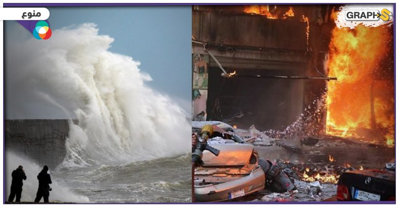 """""""أخبار العالم """"زلزال قوي يضرب جزيرة بالقرب من نيوزيلندا.. الإعصار """"إيدا"""" يتسبب بدمار هائل في البنى التحتية وسقوط ضحايا.. انفجار هائل في لبنان أودى بحياة 4 أشخاص"""