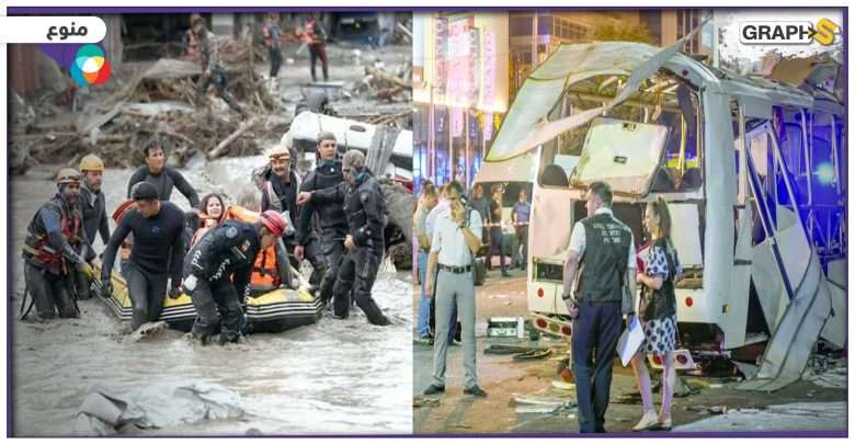 """""""أخبار العالم"""" ارتفاع عدد ضحايا السيول في تركيا إلى (38).. المغرب تستخدم طائرات الدرون لرصد الحرائق.. جندي ماليزي يقتل 3 من زملائه ثم ينتحر.. انفجار في روسيا ومقتل شخص وإصابة 17"""