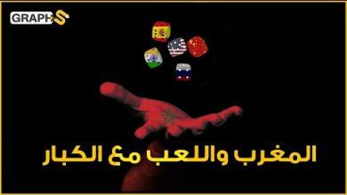 المغرب واللعب مع الكبار .. سر الكنز المغربي الذي أقلق اسبانيا ودول العالم العظمى .. جبل تروبيك