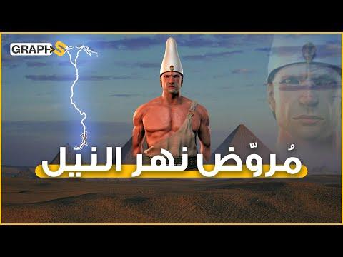كشف الهوية الحقيقة لملك الأرضين و صاحب التاجين..الملك مينا مؤسس مصر