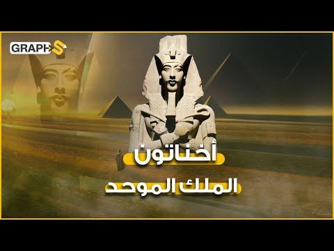 أخناتون .. فرعون زلزل ديانة الفراعنة ودعا للتوحيد وقيل إنه النبي يوسف.. زوج نفرتيتي الذي غير التاريخ