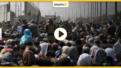 مقاطع فيديو جديدة من داخل مطار كابول.. فوضى عارمة وإطلاق نيران وضحايا جدد خارج محيطه