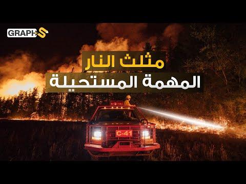 تبتلع مناطق بأكملها وكأنها مشاهد من يوم القيامة.. الحرائق مدمرات ثائرة تنذر بنهاية العالم