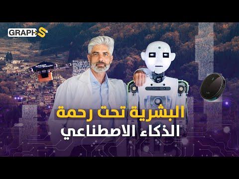 هل سيأخذ دور البشر ويحتل الكوكب!! الذكاء الاصطناعي وسيطرة الروبوتات