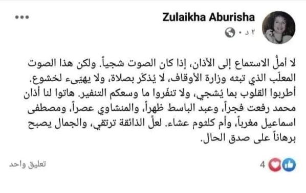 """آكاديمية أردنية مشهورة تطالب برفع أذان العشاء في بلاده بصوت كوكب الشرق """"أم كلثوم"""""""
