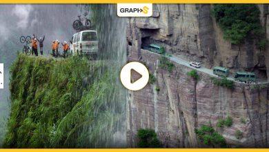 بالفيديو|| تعرف على أخطر طريقين في العالم أحدهما بني على يد 13 عامل فقط