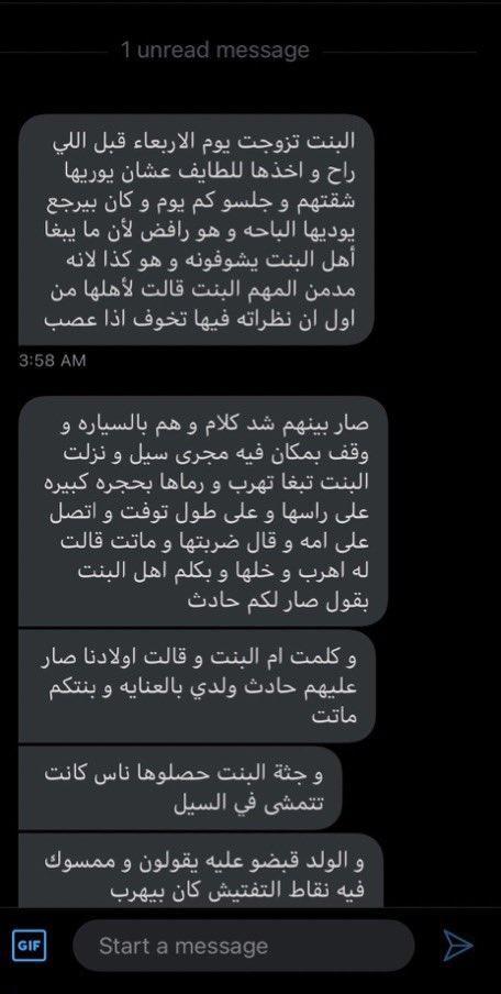 عريس سعودي ينهي حياة عروسه بطريقة مؤلمة ورواد مواقع التواصل تطالب بالقصاص - صور
