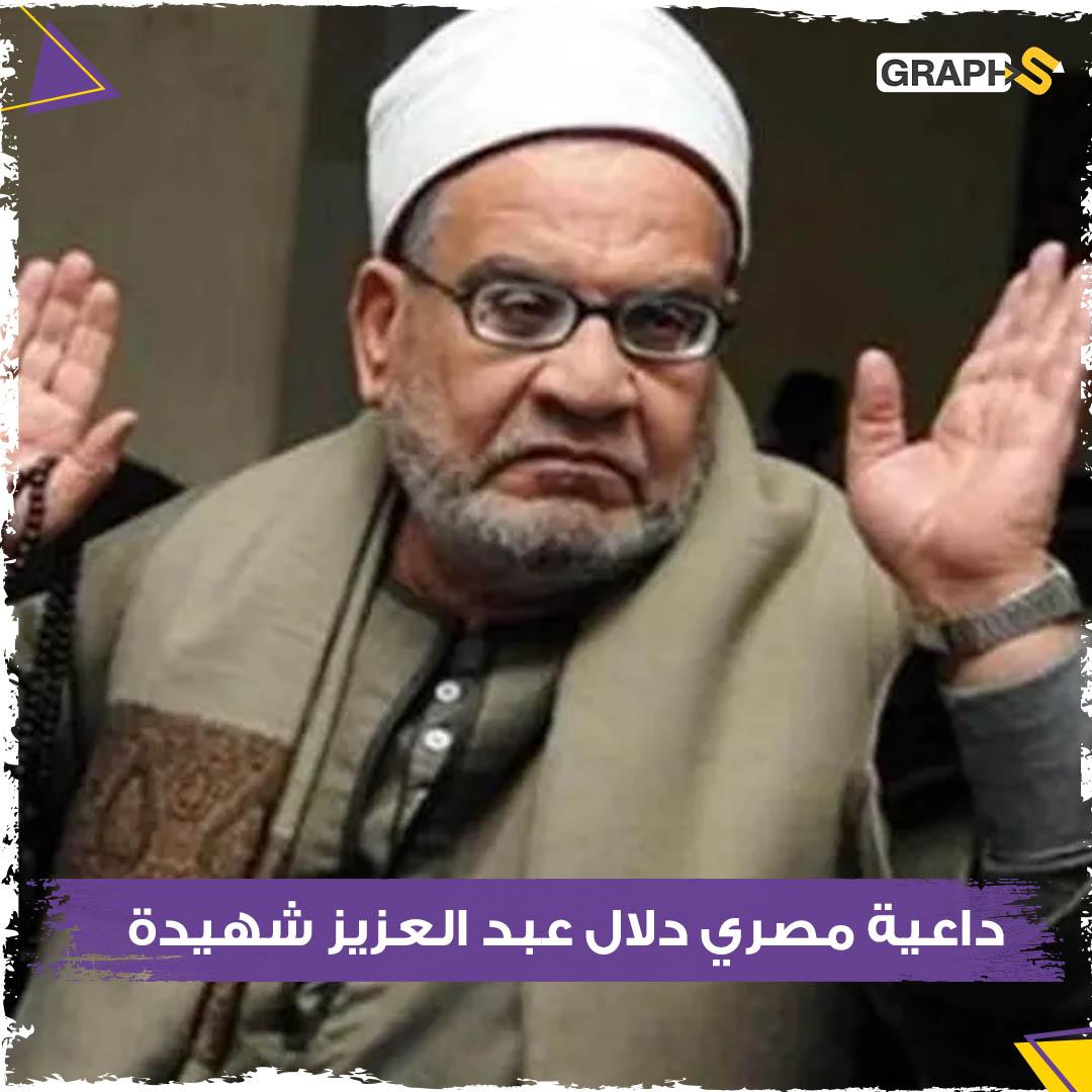 دلال عبد العزيز وداعية مصري