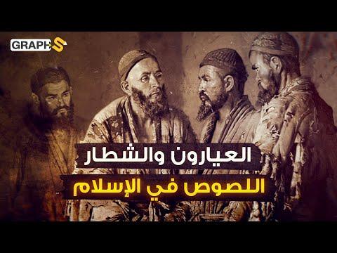حرامٌ علينا أموال الفقراء والنساء .. العيارون والشطار لصوص الإسلام الفقهاء