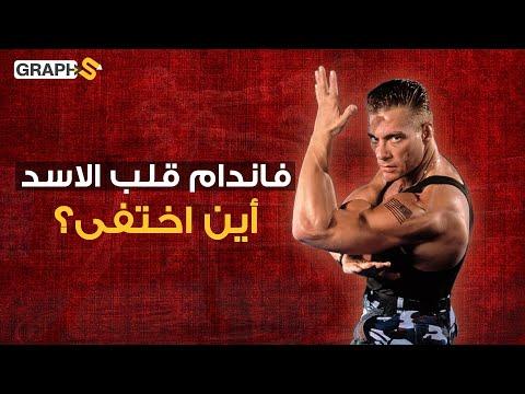 مكسر العظام فاندام..صادق شخصاً مغربياً وأحب فنانة مصرية و لم يتجرأ أحد على تقليد حركاته لصعوبتها