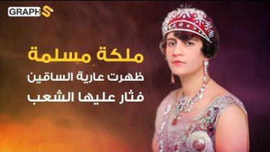 الملكة المسلمة التي حاربت الحجاب والزواج المبكر فأطاح الشعب بها وزوجها .. ثريا الطرزي