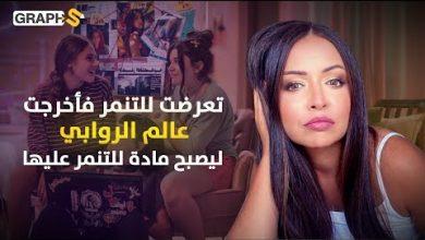 أخرجت مدرسة الروابي للبنات.. تيما الشوملي مخرجة عربية تميزت بجرأتها وقوة شخصيتها وعانت من التنمر