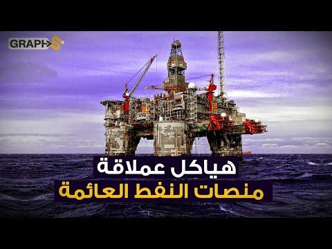 صناعات عملاقة منصات النفط ..أثقل من 300 طائرة بوينغ وخطأ بسيط قد يكلف مليارات الدولارات