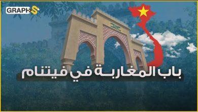 شاهد على امتزاج دماء المغاربة بأرض فيتنام وبطولاتهم دفاعاً عن المظلومين.. باب المغاربة في فيتنام